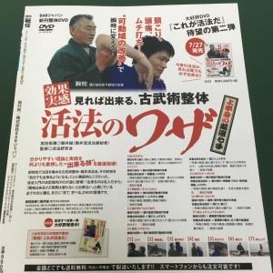 活法整体DVD発売予告