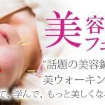 美容鍼灸の日フェスタの詳細へ