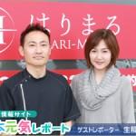 生稲晃子さんとツーショット!!の詳細へ